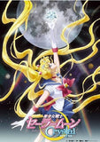 Thumbnail 1 for Pretty Guardian Sailor Moon Crystal Vol.2 [Limited Edition]