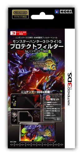 Image 1 for Monster Hunter 3G Protection Filter 3DS