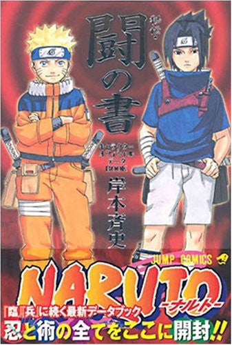 Image 1 for Naruto   Hiden Tou No Sho