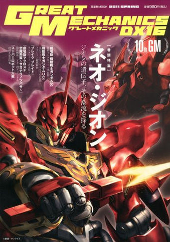 Image for Great Mechanics Dx #16 Japanese Anime Robots Curiosity Book