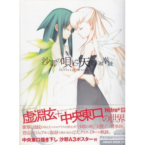 Image 1 for Saya No Uta   Official Works