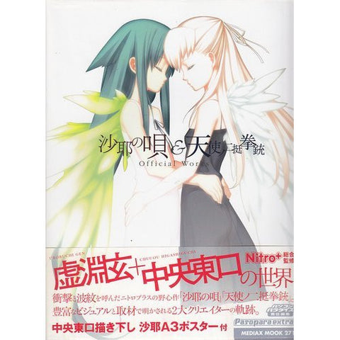 Image for Saya No Uta   Official Works
