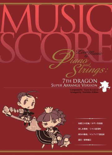 Image 2 for Live Music by Piano and Strings: 7th Dragon Super Arrange Version