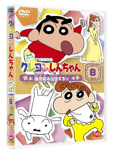 Image 1 for Crayon Shin Chan The TV Series - The 6th Season 8 Kazama-Kun Wa Shusse Suruzo