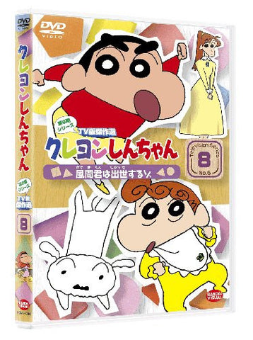 Image for Crayon Shin Chan The TV Series - The 6th Season 8 Kazama-Kun Wa Shusse Suruzo
