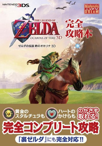 Image 1 for The Legend Of Zelda Ocarina Of Time 3 D Perfect Strategy Guide Book / 3 Ds