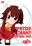 Thumbnail 1 for Fight Ippatsu! Juden-chan! Connect.1 [Limited Edition]