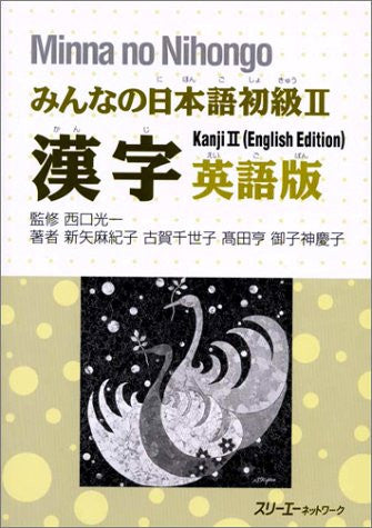Image 1 for Minna No Nihongo Shokyu 2 (Beginners 2) Kanji Character [English Edition]