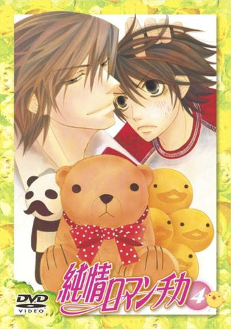 Image for Junjo Romantica Vol.4