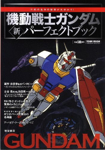 Image 1 for Gundam New Perfect Book