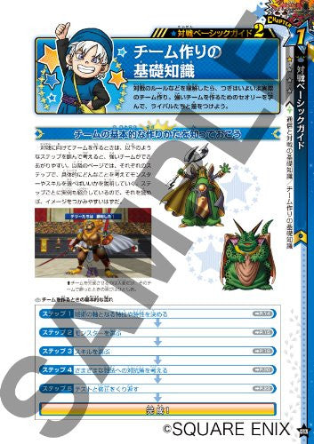 Image 4 for Dragon Quest Monsters 3 D Kyuukyoku Taisen Ga Guide Book
