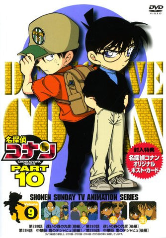 Image for Detective Conan: Part 10 Vol.9