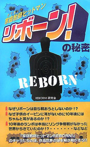 "Image for Hitman Reborn: The Secret Of ""Hitman Reborn!"" Research Book"
