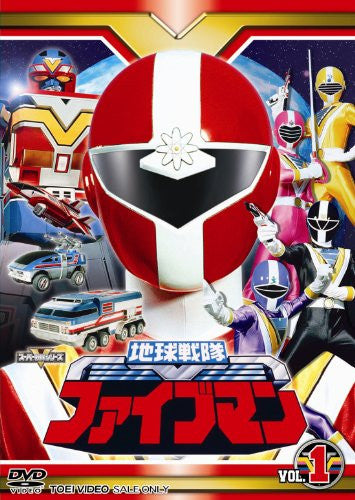 Image 1 for Chikyu Sentai Five Man Vol.1