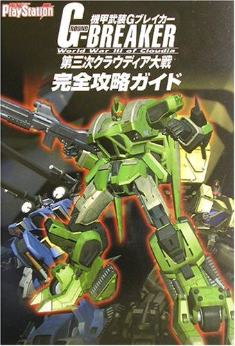 Image 1 for Armed Armored G Breaker Tertiary Claudia War Strategy Guide Book / Ps2
