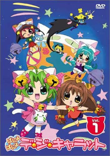 Image 1 for Panyo Panyo - DiGi Charat Vol.1