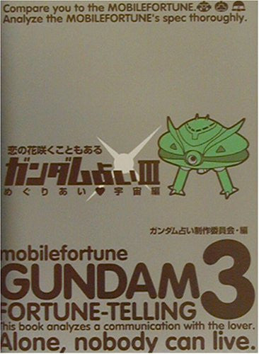 Image 1 for Gundam Fortune   Telling  3  Encounters And Space Edition Book