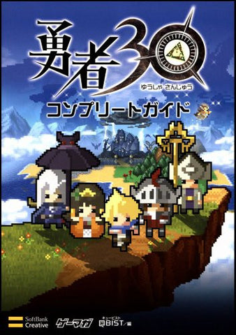 Image for Half Minute Hero Complete Guide Book / Psp