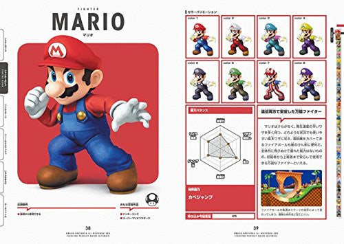 Image 4 for Dairantou Smash Brothers For Nintendo 3 Ds Fighting Perfect Guide Ultimate