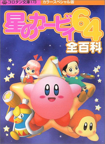 Image 1 for Kirby 64: The Crystal Shards Encyclopedia Guide Book / N64