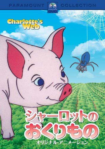 Image 1 for Charlotte's Web. Original Animation