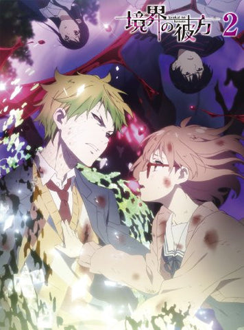 Image for Beyond The Boundary Vol.2