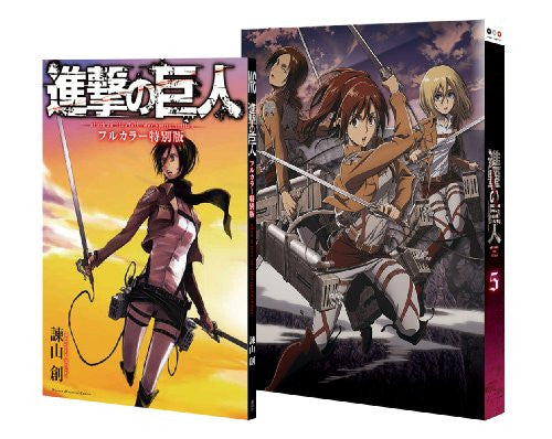 Image 2 for Shingeki no Kyojin 5 [DVD+Special Full Color Comic]