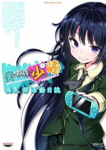 Image for Haganai Boku Wa Tomodachi Ga Sukunai Portable Strategy Guide Book / Psp