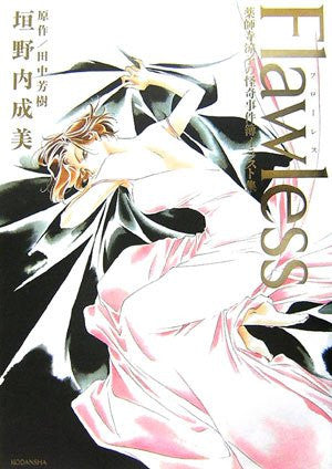 Image 1 for Yakushiji Ryouko No Kaiki Jikenbo   Flawless