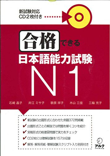 Image 1 for Gokaku Dekiru Japanese Language Proficiency Test N1
