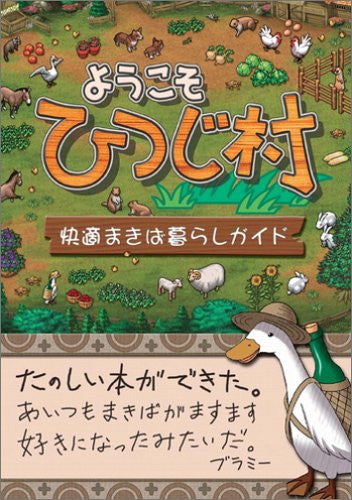 Image 1 for Yokoso Hitsujimura Comfortable Ranch Living Guide Book / Ps2