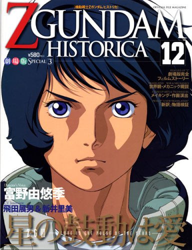 Z Gundam Historica #12 Official File Magazine