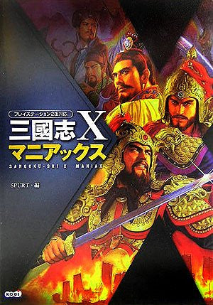 Image for Records Of The Three Kingdoms Sangokushi X Maniacs Book / Windows