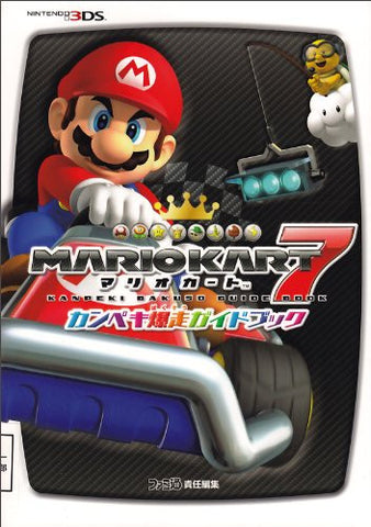Image for Mario Kart 7 Kanpeki Bakuso Guide Book