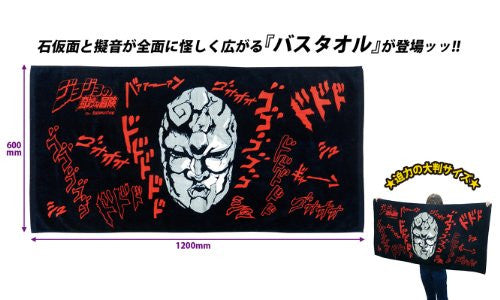 Image 3 for Battle Tendency - Jojo no Kimyou na Bouken - Phantom Blood - Stone Mask - Towel (Di molto bene)