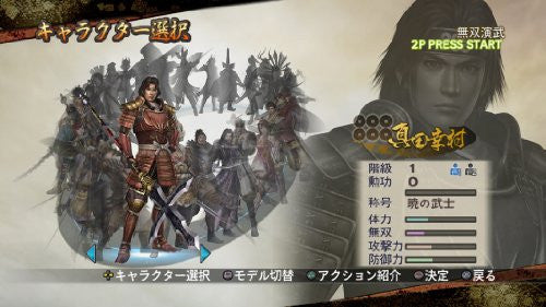 Image 4 for Sengoku Musou 2 with Moushouden & Empires HD Version
