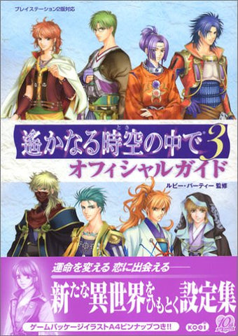 Image for Harukanaru Toki No Naka De 3 Official Guide Book / Ps2