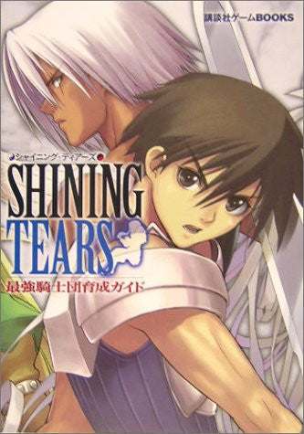 Image 1 for Shining Tears Training Guide (Kodansha Game Books)