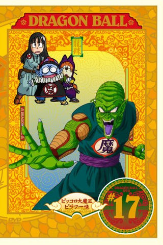 Image for Dragon Ball #17