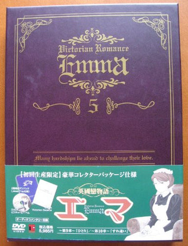 Image for Victorian Romance Emma 5 [Limited Edition]