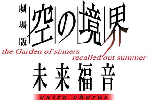 Image for Garden Of Sinners / Recalled Out Summer Extra Chorus