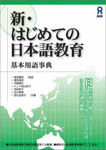 Image 1 for New Japanese Education Basic Term Encyclopedia