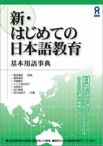 Image for New Japanese Education Basic Term Encyclopedia