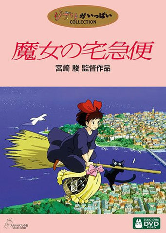 Image for Kiki's Delivery Service