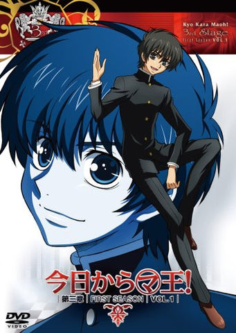 Image for Kyo Kara Maou Dai 3Sho First Season Vol.1