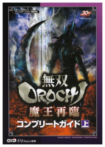 Image for Musou Orochi: Maou Sairin Complete Guide 1