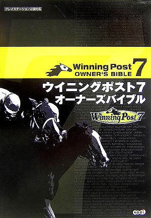 Winning Post 7 Owner's Bible Book / Ps2