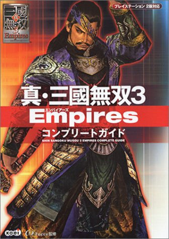 Dynasty Warriors 4: Empires Complete Guide Book / Ps2