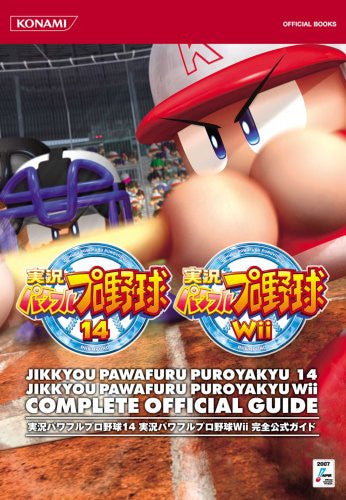 Image 1 for Jikkyou Powerful Pro Yakyu 14 & Jikkyou Powerful Pro Yakyu Wii Complete Official Guide