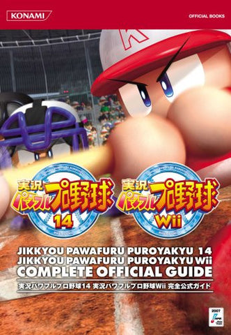 Image for Jikkyou Powerful Pro Yakyu 14 & Jikkyou Powerful Pro Yakyu Wii Complete Official Guide